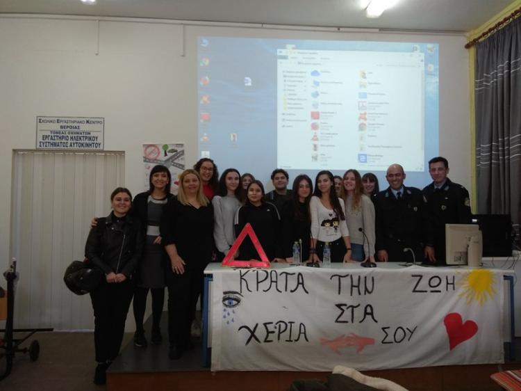 Ομιλία για την Παγκόσμια Ημέρα θυμάτων τροχαίων ατυχημάτων από τους μαθητές του 1ου ΕΠΑΛ Βέροιας