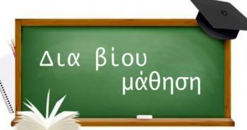 Πρόσκληση εκδήλωσης ενδιαφέροντος συμμετοχής στα τμήματα μάθησης του Κέντρου Διά Βίου Μάθησης (Κ.Δ.Β.Μ.) Δήμου Βέροιας