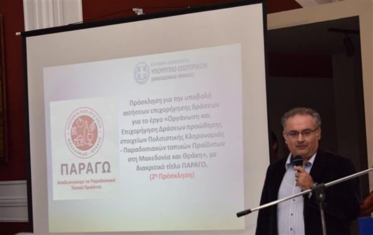 Θ.Καράογλου:«Το διοικητήριο αναδεικνύει και στηρίζει τα ποιοτικά παραδοσιακά προϊόντα της Μακεδονίας και της Θράκης μέσω του προγράμματος ΠΑΡΑΓΩ»