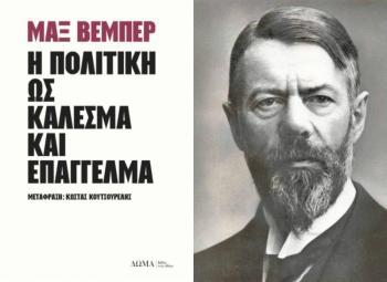 «Η Πολιτική ως Κάλεσμα και Επάγγελμα», βιβλιοπαρουσίαση από τον Δ. Ι. Καρασάββα