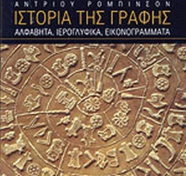 «Ιστορία της Γραφής», παρουσίαση βιβλίου από τον Δ. Ι. Καρασάββα