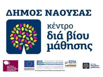 Πρόσκληση εκδήλωσης ενδιαφέροντος συμμετοχής στα τμήματα μάθησης του Κέντρου Διά Βίου Μάθησης Δήμου Νάουσας