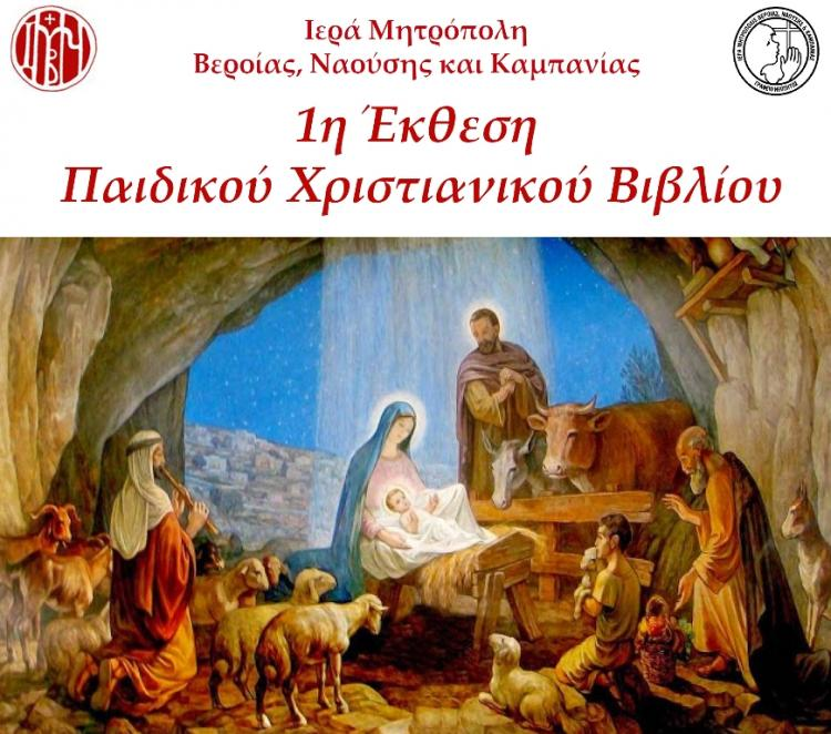 Έκθεση παιδικού χριστιανικού βιβλίου από το Γραφείο Νεότητος της Ιεράς Μητροπόλεως.