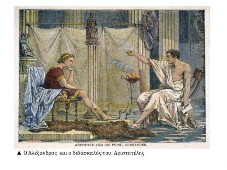 Με δύο εκδηλώσεις συνεχίζεται στην Π.Ε. Ημαθίας η δράση Αριστοτέλης-Μέγας Αλέξανδρος