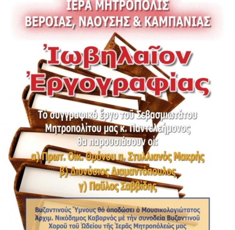 Εκδήλωση με τίτλο «Ιωβηλαίον Εργογραφίας» από την Ιερά Μητρόπολη Βεροίας, Ναούσης και Καμπανίας