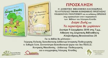 Παρουσίαση των βιβλίων του Εκπαιδευτικού Λάζαρου Κιτσίδη στη Δημοτική Βιβλιοθήκη Αλεξάνδρειας