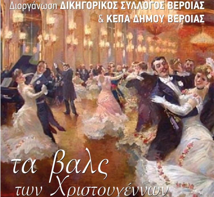 Χριστούγεννα με Βιεννέζικα βαλς και πόλκες στο Δικαστικό Μέγαρο Βέροιας, με το μουσικό τρίο Transcriptiom Ensemble1