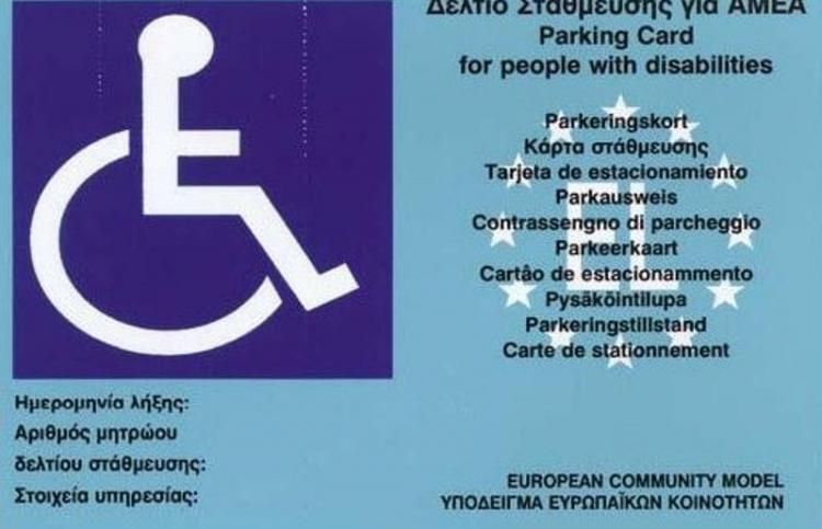 Γολγοθάς η καθημερινότητα για τους ανθρώπους με αναπηρία στη χώρα μας! Βέροια, κλεισμένες διαβάσεις. Χωρίς ράμπες δημόσιες υπηρεσίες!