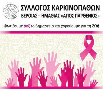 Δράσεις σχετικά με την πρόληψη του καρκίνου του μαστού στο Δήμο Βέροιας