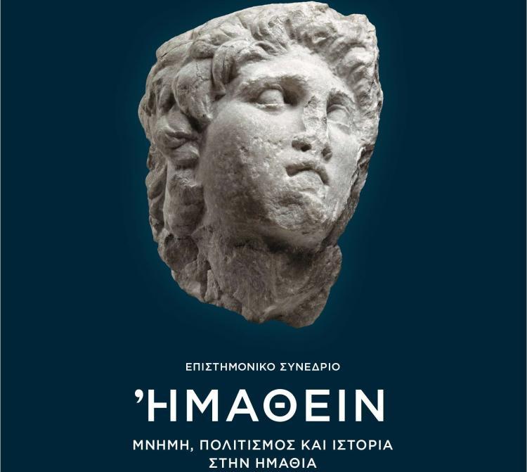 Επιστημονικό Συνέδριο «Ἠμαθεῖν : Μνήμη, Πολιτισμός και Ιστορία στην Ημαθία» από την ΕΦΑ Ημαθίας