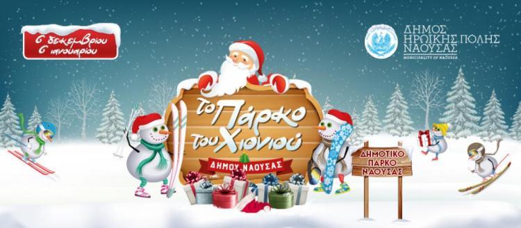 «Η πόλη λάμπει» : Το πνεύμα των Χριστουγέννων στο δήμο Νάουσας!
