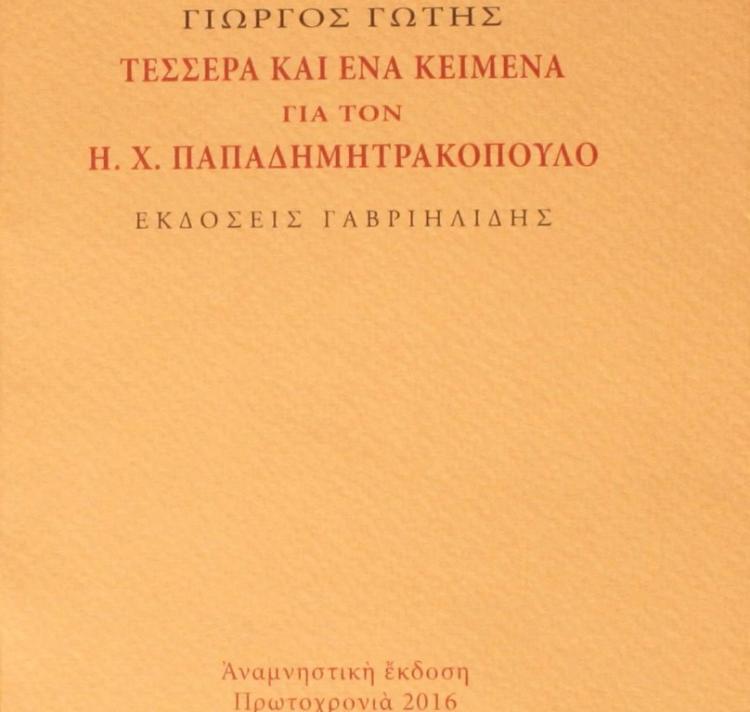 «Τέσσερα και Ένα Κείμενα για τον Η. Χ. Παπαδημητρακόπουλο», βιβλιοπαρουσίαση από τον Δ. Ι. Καρασάββα
