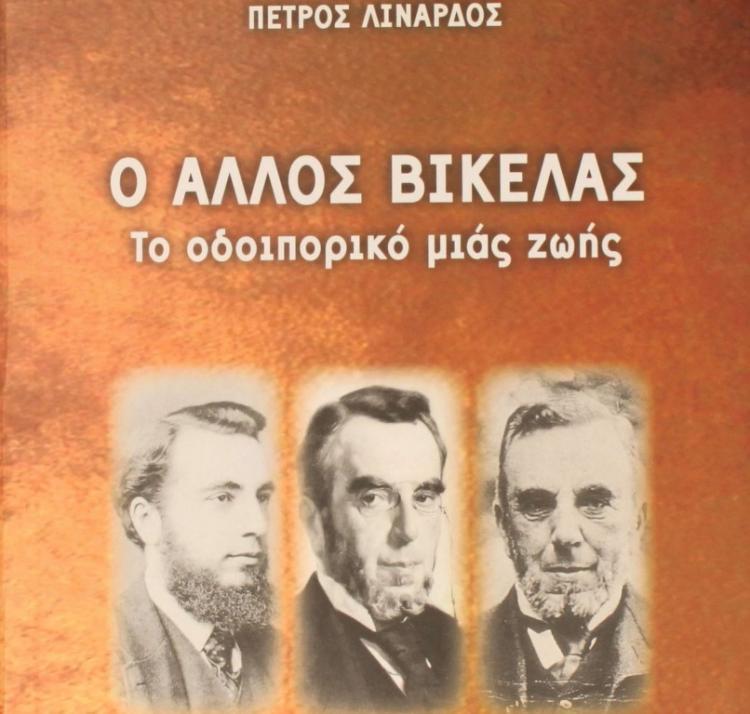 «Ο Άλλος Βικέλας», παρουσίαση βιβλίου από τον Δ. Ι. Καρασάββα