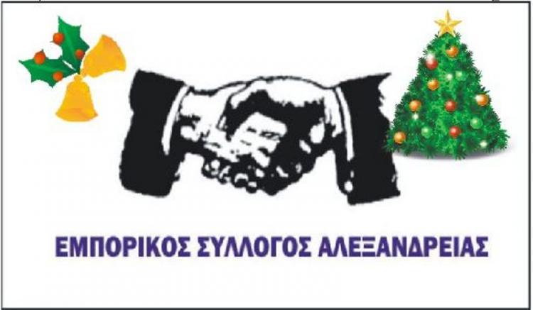 Πρόσκληση του Εμπορικού Συλλόγου Αλεξάνδρειας στην καθιερωμένη χριστουγεννιάτικη παιδική γιορτή
