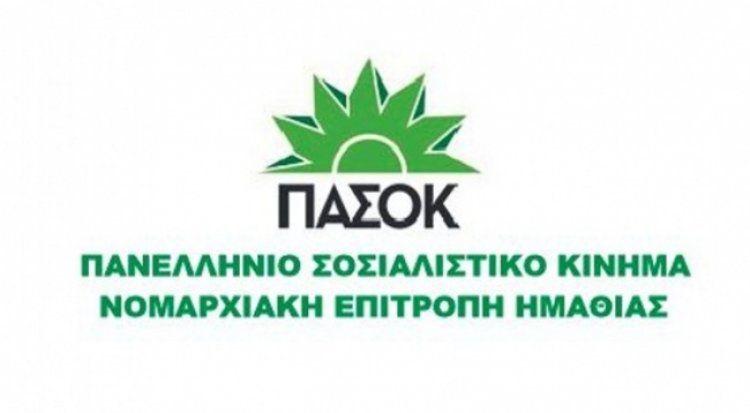 Ν.Ε. ΠΑΣΟΚ Ημαθίας : «Σχολιαστής της επικαιρότητας ο κ. Νεφελούδης»