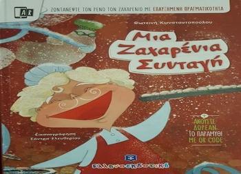 Διαδραστική δραματοποίηση παραμυθιού διοργανώνει το Κέντρο Κοινωνικής Προστασίας και Αλληλεγγύης του Δήμου Νάουσας