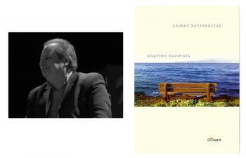 Στη Νάουσα παρουσιάζει την ποιητική του συλλογή «Μακρινή παρουσία» ο Αλέκος Χατζηκώστας