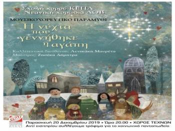 Τα εκπαιδευτικά τμήματα της ΚΕΠΑ Δήμου Βέροιας μας προετοιμάζουν για τα φετινά Χριστούγεννα!