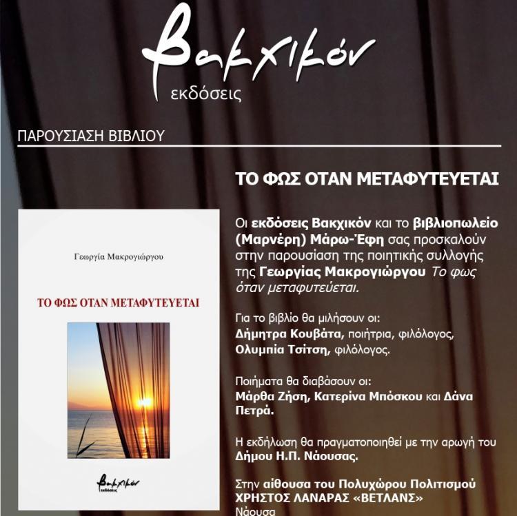 Παρουσίαση βιβλίου της Γεωργίας Μακρογιώργου στη Νάουσα