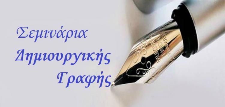 Σεμινάρια Δημιουργικής Γραφής στη Δ.Ε. Ειρηνούπολης