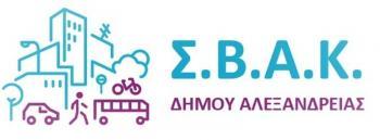 Δήμος Αλεξάνδρειας : Κάλεσμα προς Φορείς της πόλης για συμμετοχή στην 1η θεματική διαβούλευση του ΣΒΑΚ