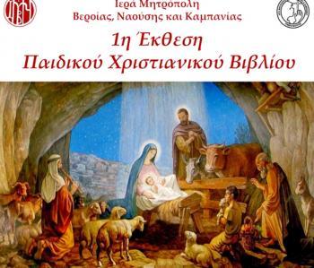 Έκθεση παιδικοῦ χριστιανικοῦ βιβλίου μέχρι και τη Δευτέρα 16 Δεκεμβρίου