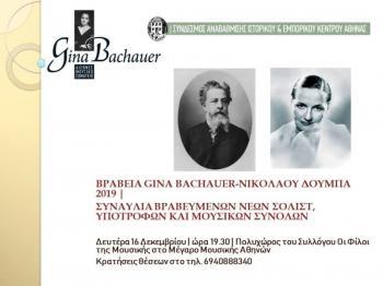 ΒΡΑΒΕΙΑ GINA BACHAUER-ΝΙΚΟΛΑΟΥ ΔΟΥΜΠΑ 2019, Δευτέρα 16 Δεκεμβρίου και ώρα 19.30