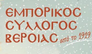 Ε.Σ. Βέροιας : Τι ισχύει για τις εκπτώσεις και για τον τρόπο προβολής τους λίγες μέρες πριν τις γιορτές των Χριστουγέννων