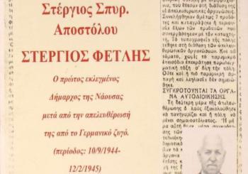«Στέργιος Φετλής», βιβλιοπαρουσίαση από τον Δ. Ι. Καρασάββα