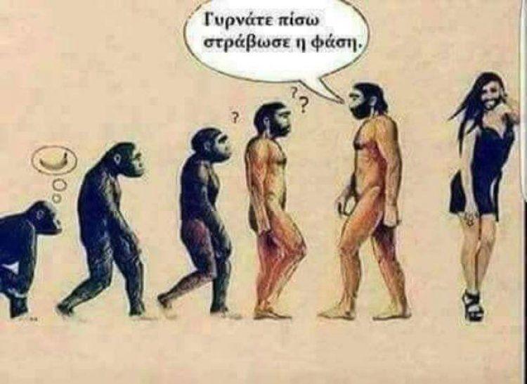 Τι θα έλεγε ο...Δαρβίνος;