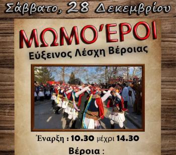 Μωμόγεροι από την Εύξεινο Λέσχη Βέροιας τo Σάββατο 28 Δεκεμβρίου 2019