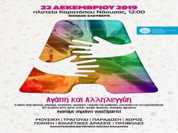 Ολοήμερες εκδηλώσεις για την αλληλεγγύη, με την συμμετοχή καλλιτεχνών από όλη την Ελλάδα διοργανώνει ο Δήμος Νάουσας