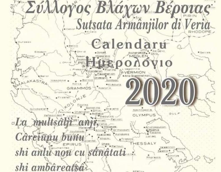 Κυκλοφόρησε το Ημερολόγιο 2020 του Συλλόγου Βλάχων Βέροιας