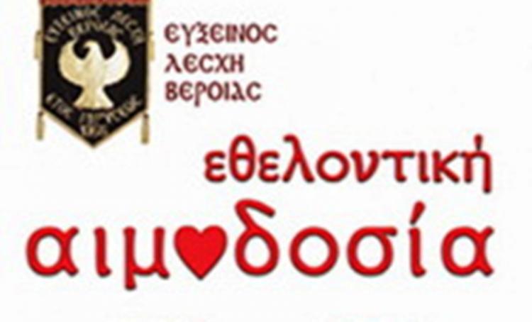 Κάλεσμα σε εθελοντική αιμοδοσία από την Εύξεινο Λέσχη Βέροιας