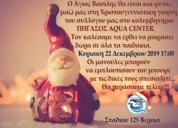 Η Χριστουγεννιάτικη Γιορτή του Πήγασου την Κυριακή 22 Δεκεμβρίου 2019