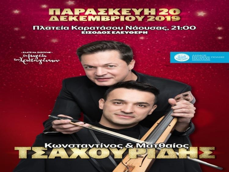 Αλλαγή στην ημερομηνία διεξαγωγής της συναυλίας των Κωνσταντίνου και Ματθαίου Τσαχουρίδη