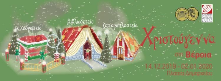 Χριστούγεννα στη Βέροια!