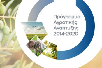 Εγκρίθηκε από την Ευρωπαϊκή Επιτροπή η 6η τροποποίηση του Προγράμματος Αγροτικής Ανάπτυξης (ΠΑΑ) 2014-2020