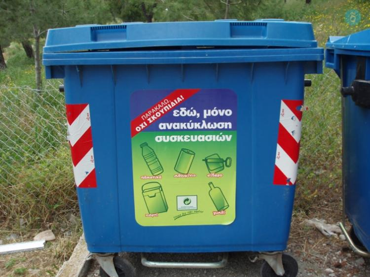 Δήμος Βέροιας : «Καθαρίζουμε τον μπλε κάδο» και τις ημέρες των Χριστουγέννων και της Πρωτοχρονιάς
