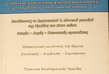 «Θρησκευτικές Κοινότητες της Βέροιας, Συνύπαρξη – Συμβίωση – Συμπόρευση», βιβλιοπαρουσίαση από τον Δ. Ι. Καρασάββα