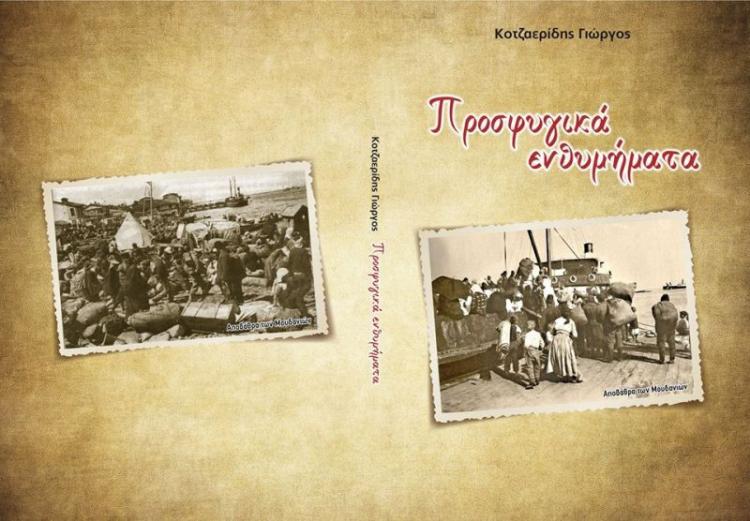 Παρουσίαση βιβλίου του Γιώργου Κοτζαερίδη «Προσφυγικά Ενθυμήματα»