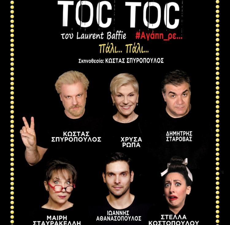 Χειμερινή περιοδεία TOC TOC πάλι… πάλι… του Laurent Baffie