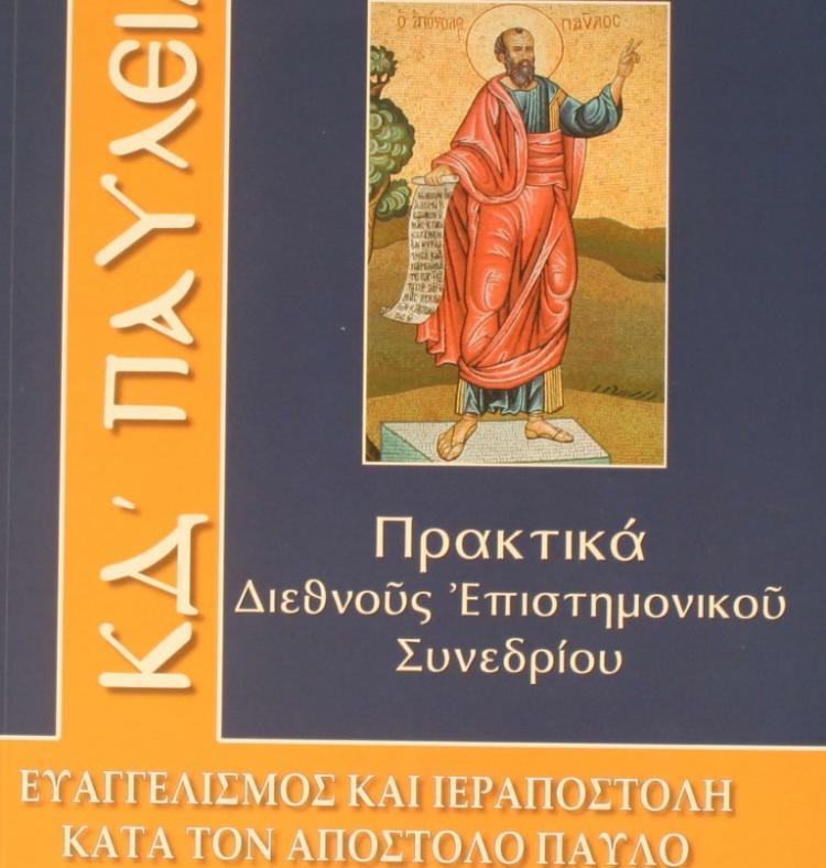«Ευαγγελισμός και Ιεραποστολή κατά τον Απόστολο Παύλο», βιβλιοπαρουσίαση από τον Δ. Ι. Καρασάββα