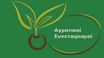 Σε δημόσια διαβούλευση το νομοσχέδιο για τους αγροτικούς συνεταιρισμούς