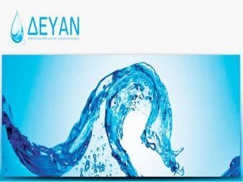 Στη μείωση χρέωσης της υπερκατανάλωσης νερού προχωρά η Δ.Ε.Υ.Α.Ν.
