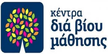 Πρόσκληση εκδήλωσης ενδιαφέροντος συμμετοχής στα τμήματα μάθησης του Κέντρου Διά Βίου Μάθησης Δήμου Βέροιας