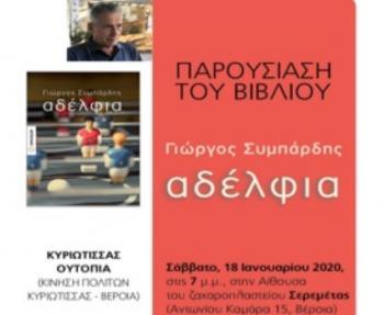 Κυριώτισσας Ουτοπία : Παρουσίαση του βιβλίου «Αδέλφια» του Γ. Συμπάρδη στη Βέροια