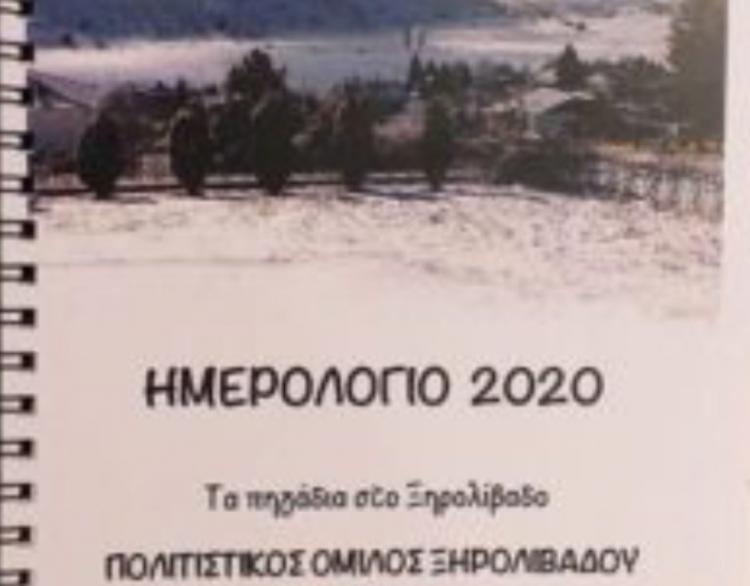 Κυκλοφόρησε το ημερολόγιο του Π.Ο.Ξ. για το 2020