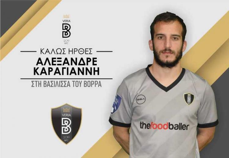 Παίκτης της Βέροιας ο Αλέξανδρος Καραγιάννης