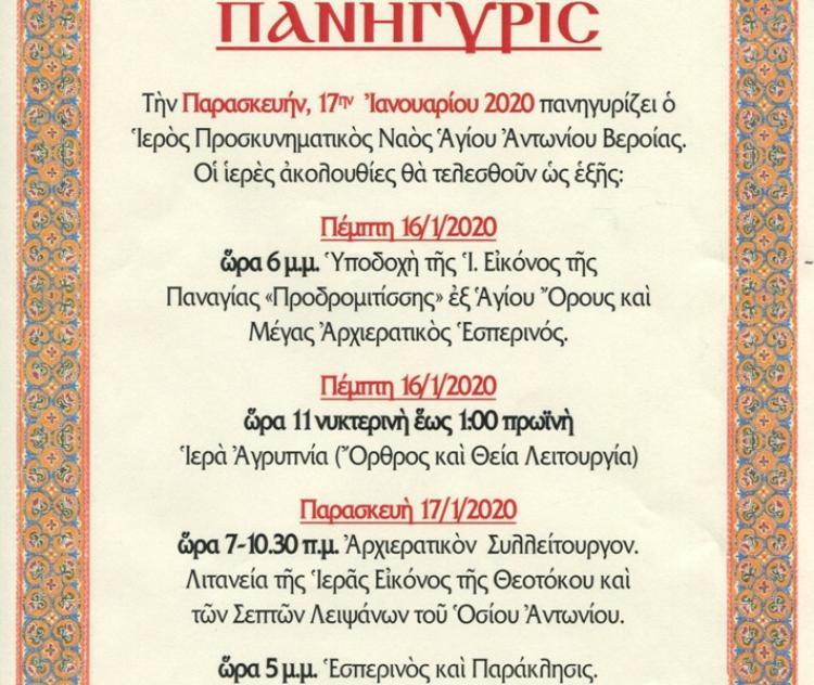 Ανακοίνωση για την πανήγυρη του Οσίου Αντωνίου